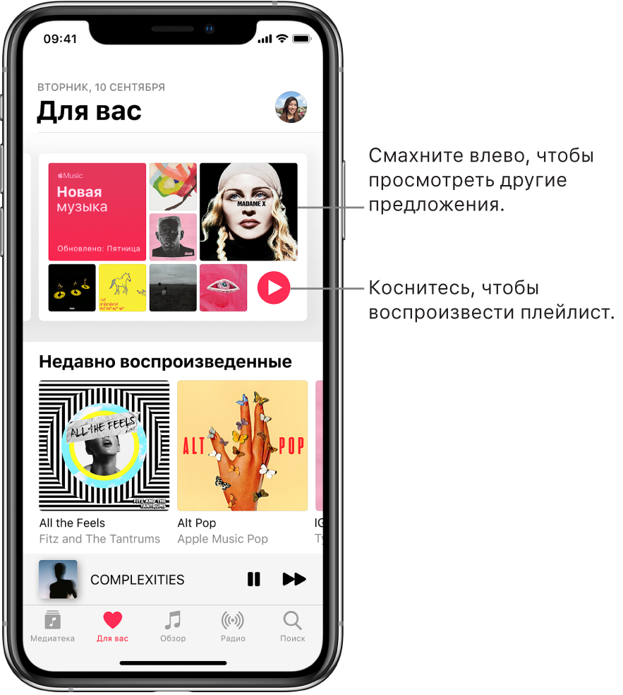 На экране «Для вас» отображается плейлист «Новая музыка». Внизу, справа от плейлиста, находится кнопка воспроизведения. Ниже располагается раздел «Недавно воспроизведенные», в котором показаны две обложки альбомов.