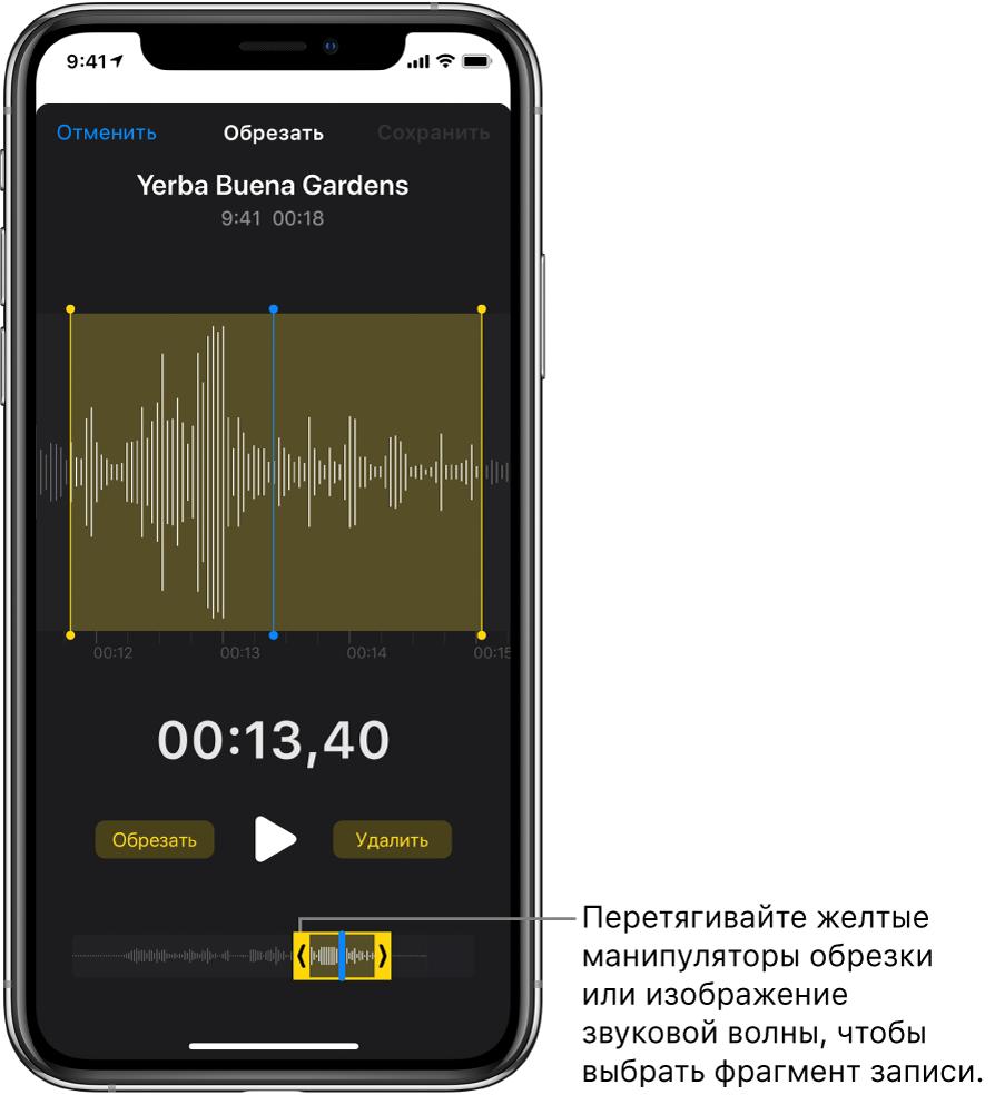 На экране показано, как выполняется обрезка записи. В нижней части экрана между манипуляторами обрезки находится часть изображения звуковой волны. Кнопка воспроизведения и таймер записи показаны над изображением звуковой волны. Манипуляторы обрезки находятся под кнопкой воспроизведения.