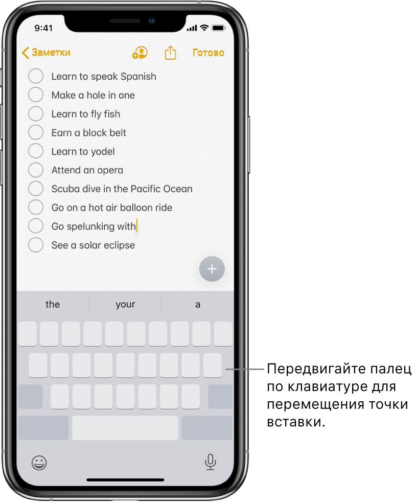Заметка, редактируемая на клавиатуре в режиме трекпада. Клавиатура неактивна (клавиши светло-серого цвета). Это означает, что она в данный момент работает в режиме трекпада.