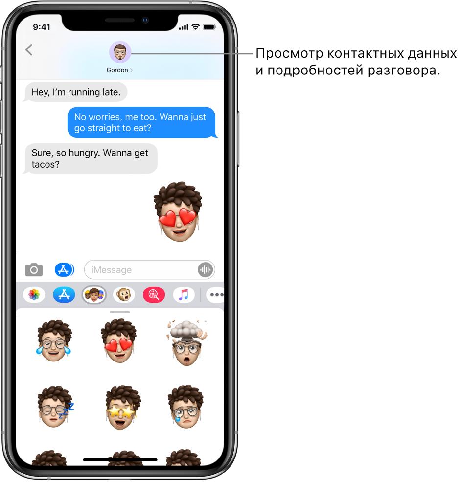 Разговор в приложении «Сообщения». Вдоль верхнего края (слева направо) расположены: кнопка «Назад» и фотография Вашего собеседника. В центре показаны сообщения, отправленные и полученные во время разговора. Вдоль нижнего края (слева направо) расположены кнопки: «Фото», «Магазины», «ApplePay», «Animoji», «Хеш-теги», «Музыка» и «DigitalTouch».