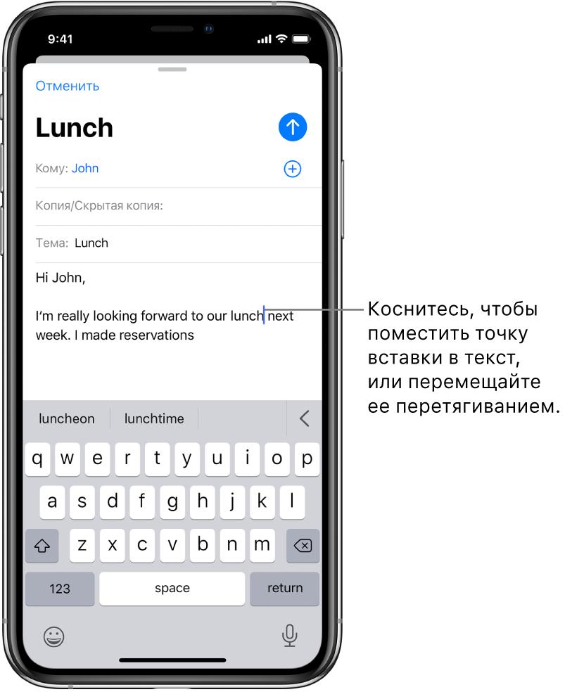 Черновик письма: точка вставки расположена в месте, куда необходимо вставить текст.