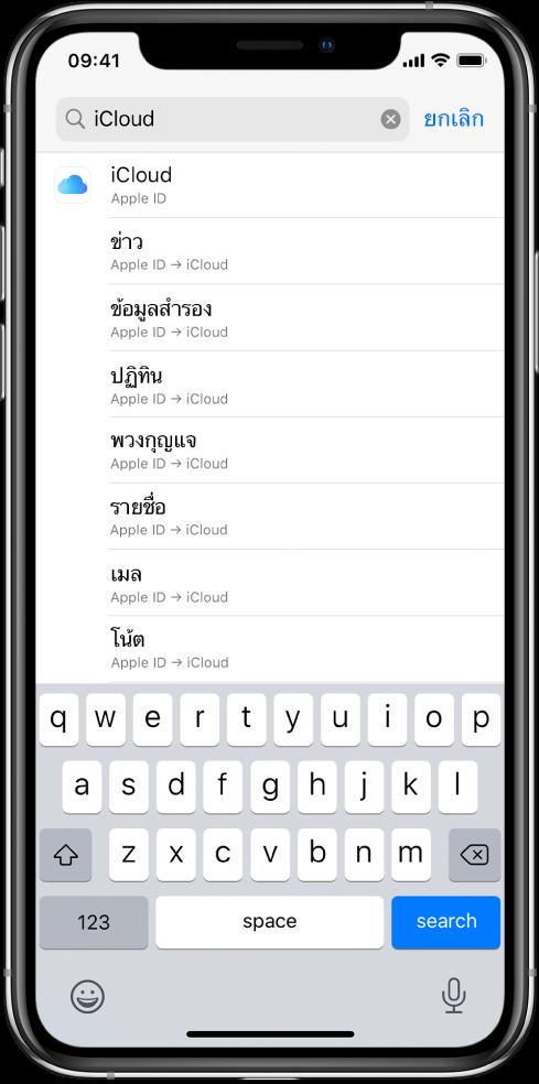"""หน้าจอการตั้งค่าการค้นหาที่มีช่องค้นหาที่ด้านบนสุด คำค้นหา """"iCloud"""" อยู่ในช่องค้นหา และการตั้งค่าที่พบแสดงอยู่ในรายการด้านล่าง"""
