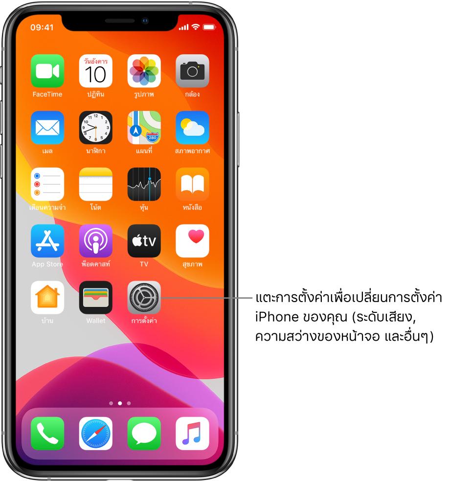 หน้าจอโฮมที่มีไอคอนจำนวนมากรวมถึงไอคอนการตั้งค่า ซึ่งคุณสามารถแตะเพื่อเปลี่ยนระดับเสียงของ iPhone ความสว่างหน้าจอ และอื่นๆ ได้