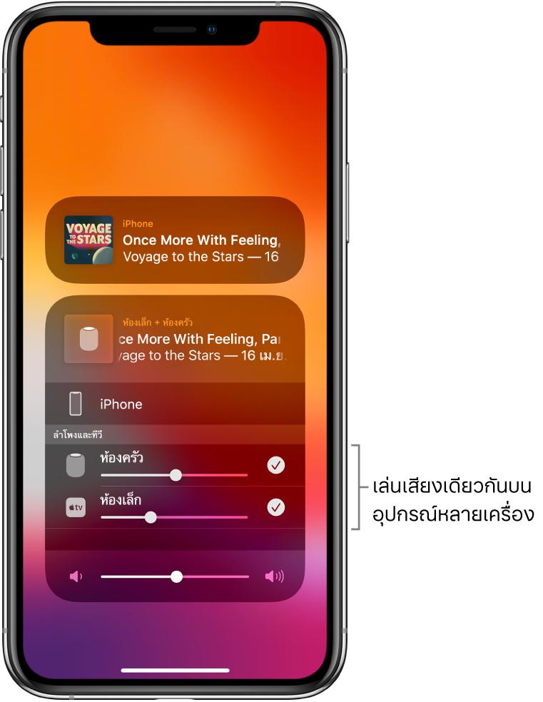 หน้าจอ iPhone ที่แสดง HomePod และ Apple TV ถูกเลือกเป็นปลายทางเสียง