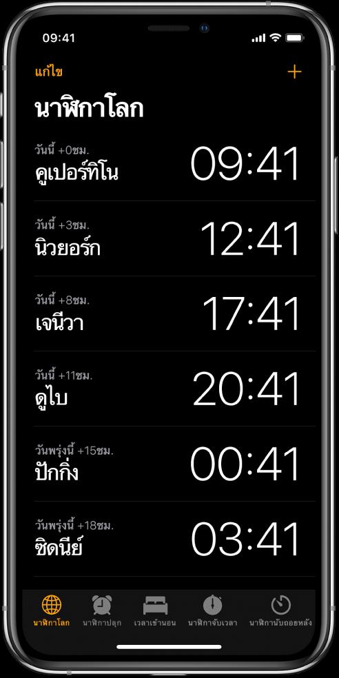 แถบนาฬิกาโลกที่แสดงเวลาของเมืองต่างๆ แตะ แก้ไข ที่ด้านซ้ายบนเพื่อจัดเรียงนาฬิกา แตะปุ่มเพิ่มที่ด้านขวาบนเพื่อเพิ่มนาฬิกา ปุ่มการตั้งปลุก ปุ่มเวลาเข้านอน ปุ่มนาฬิกาจับเวลา และปุ่มนาฬิกานับถอยหลังจะเรียงกันอยู่ด้านล่างสุด