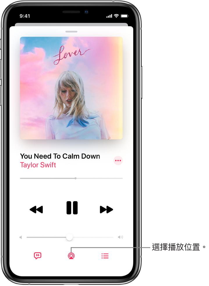 「音樂」的「播放中」畫面上的播放控制項目,包括螢幕底部的「播放位置」按鈕。