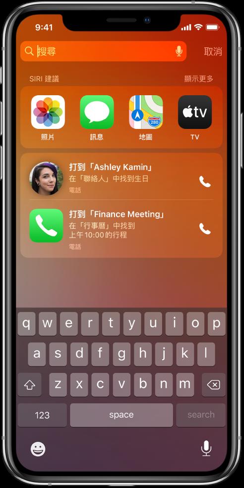 iPhone 上的鎖定畫面。「照片」、「訊息」、「地圖」和 TV App 顯示在「Siri 建議」標籤的橫列中。App 建議的下方為兩個撥打電話的建議。一個建議為打給李慧芬,其生日可在「聯絡人」中找到,而另一個建議為撥號至財務會議,該行程可在「行事曆」中找到。