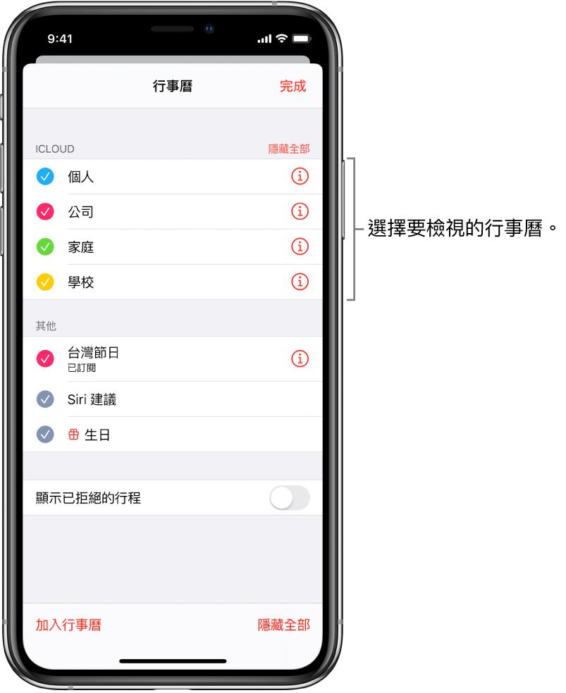 行事曆列表的勾選符號指出哪些行事曆是使用中的。用來關閉列表的「完成」按鈕位於右上角。