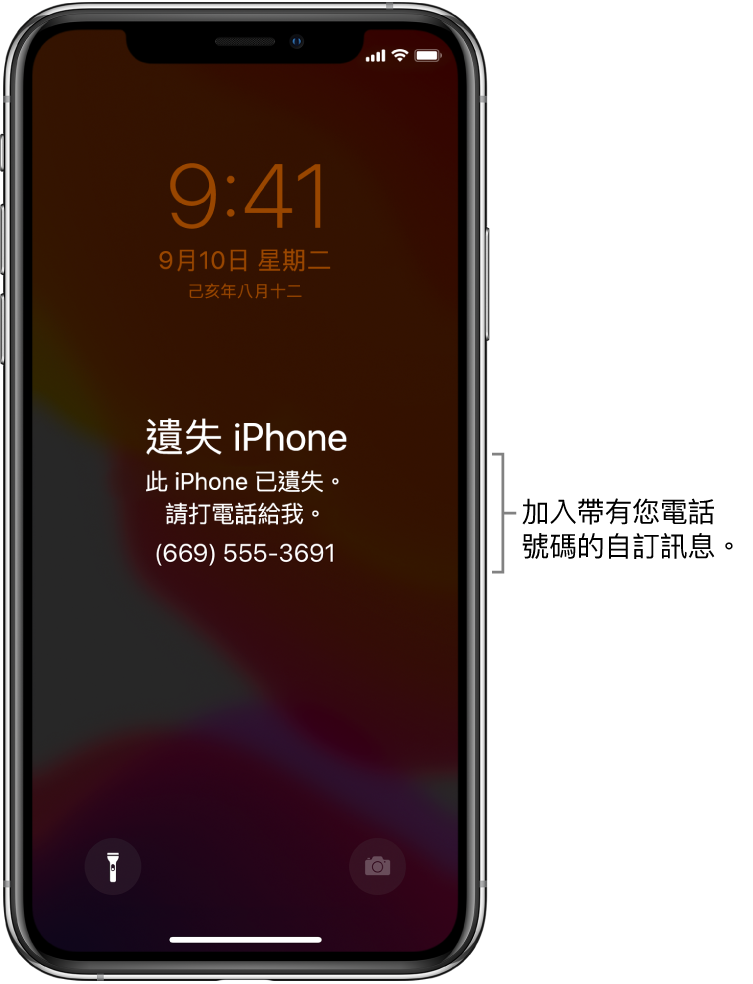 顯示以下訊息的 iPhone 鎖定畫面:「遺失 iPhone。此 iPhone 已遺失。請打電話給我。(669) 555-3691」。您可以加入用您的電話號碼加入自訂訊息。