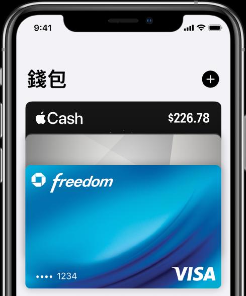 「錢包」畫面的上半部,顯示多張信用卡和金融卡。「加入」按鈕位於右上角。