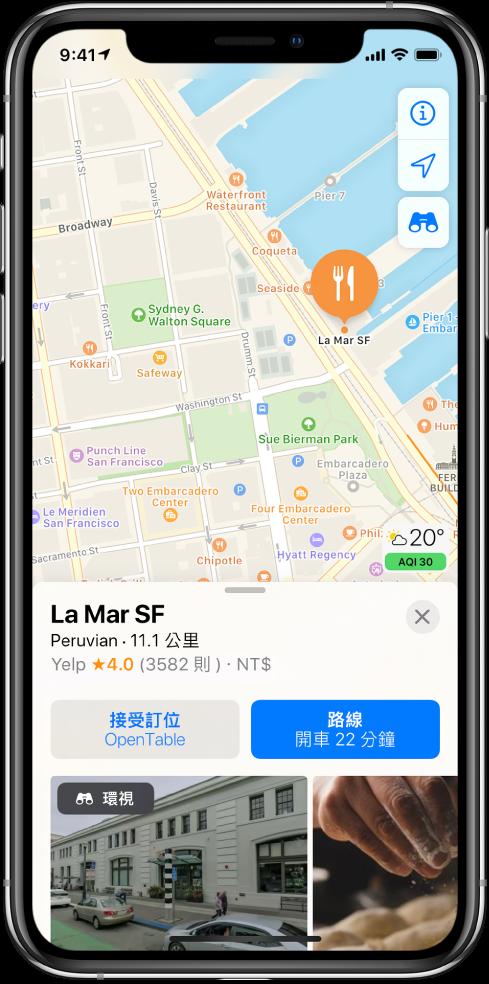 地圖顯示一間餐廳的位置。螢幕底部的資訊卡包含用於預約餐廳和取得路線的按鈕。