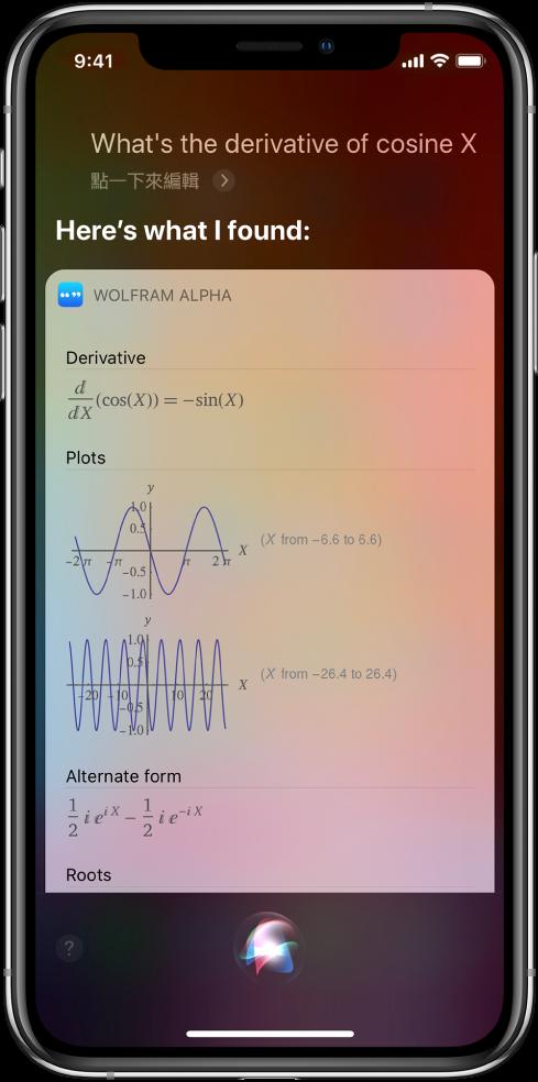 回應「玉山有多高?」的問題。螢幕由上到下顯示一個方程式、兩個圖表和其他資訊。