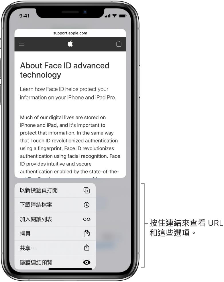 覆疊效果顯示目標 URL 的預覽,接著可能的動作列表:「開啟」、「加入閱讀列表」、「加入照片」、「拷貝」和「分享」。