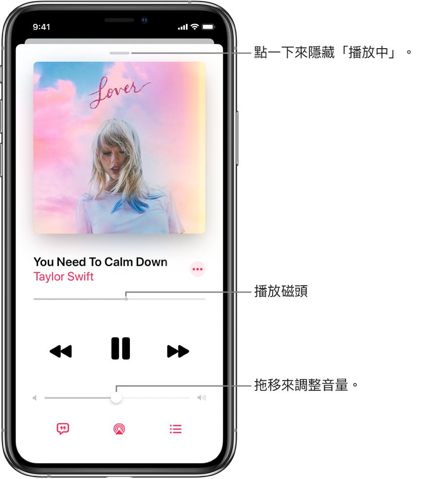 「播放中」畫面顯示專輯插圖。下方是曲名、藝人名稱、「更多」按鈕、播放磁頭、播放控制項目、「音量」滑桿、「歌詞」按鈕、「播放目標」按鈕和「待播清單」按鈕。「隱藏播放中」按鈕位於最上方。