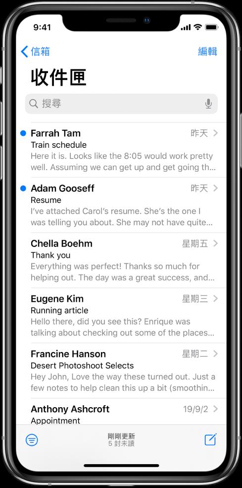「收信匣」中的電子郵件預覽,顯示寄件人的名稱、電子郵件寄出的時間、標題列,以及電子郵件的前兩行。