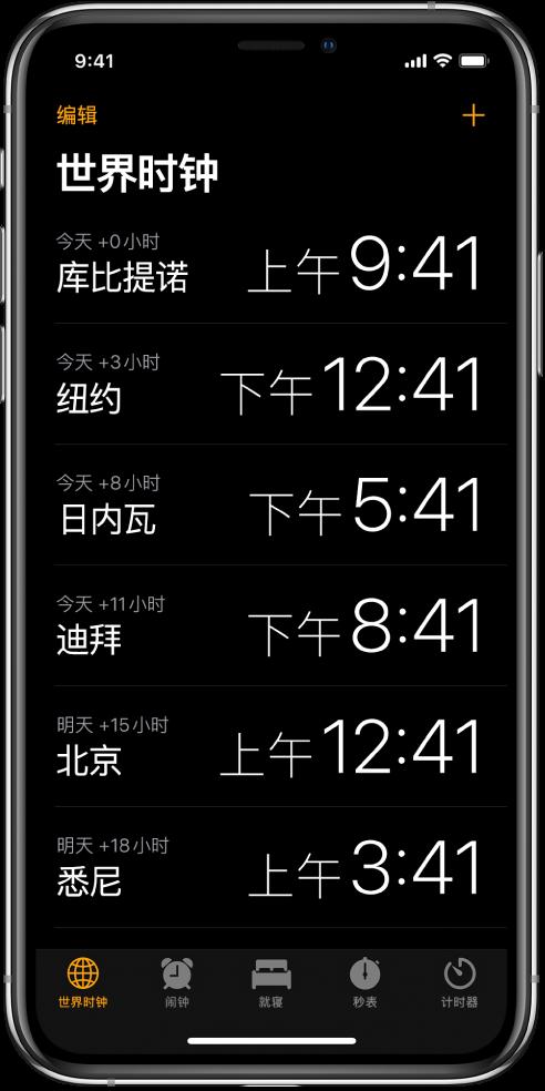 如何在 iPhone 上查看世界各地的时间?