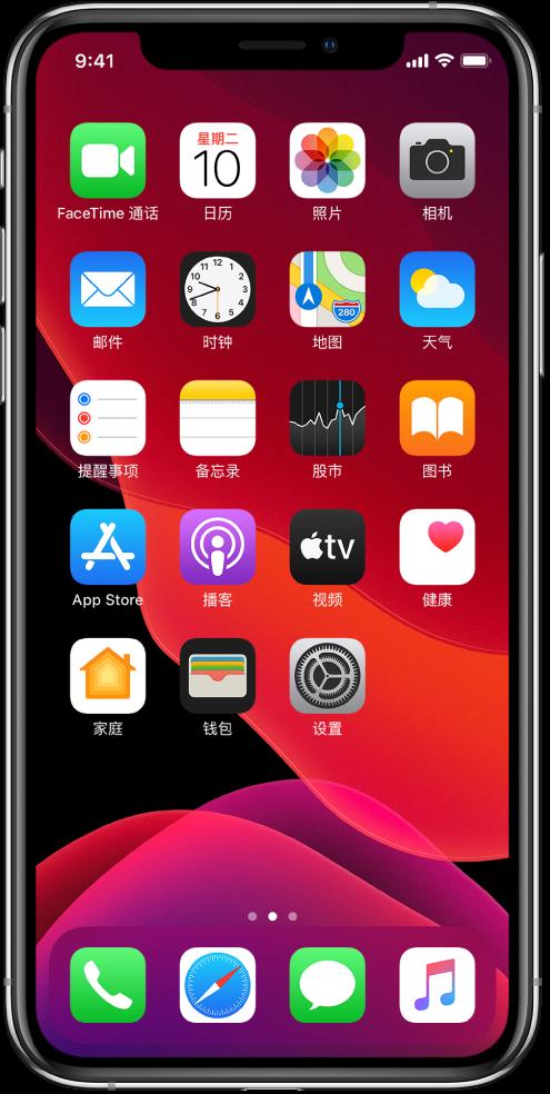 """处于""""深色""""模式中的 iPhone 主屏幕。"""