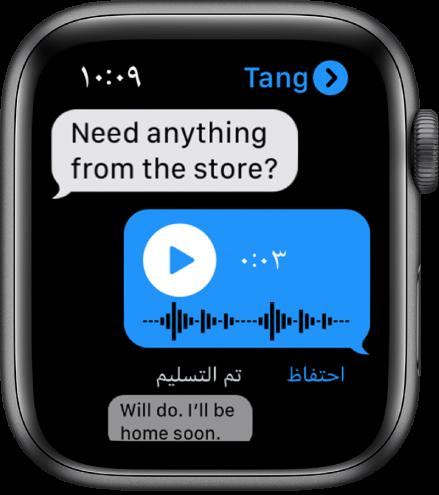شاشة الرسائل تعرض محادثة. الرد الأوسط عبارة عن رسالة صوتية مع زر التشغيل.