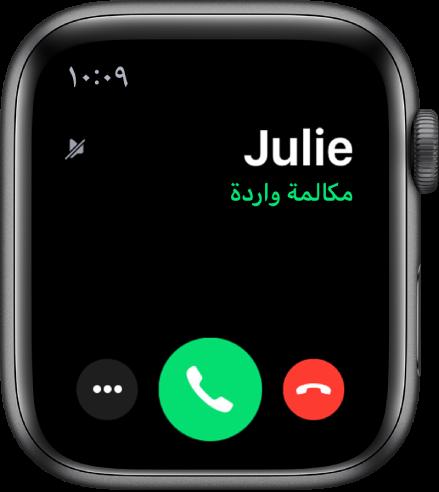 """شاشة AppleWatch عند تلقي مكالمة: اسم المتصل وعبارة """"مكالمة واردة"""" والزر رفض باللون الأحمر والزر رد باللون الأخضر وزر المزيد من الخيارات."""
