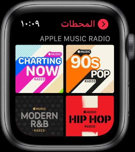 شاشة الراديو تعرض محطات راديو Apple Music الأربعة.