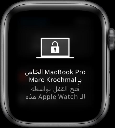 """شاشة AppleWatch تعرض الرسالة """"تم فتح قفل الـMacBookPro الخاص بأحمد علي بواسطة AppleWatch هذه""""."""
