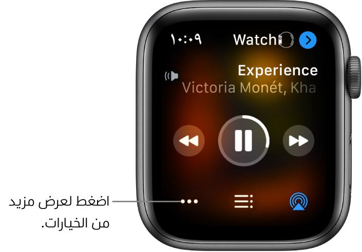 شاشة قيد التشغيل تعرض Watch في أعلى اليمين، مع سهم يشير إلى اليمين، ينقلك إلى شاشة الجهاز. عنوان الأغنية واسم الفنان يظهران أدناه. عناصر التشغيل تظهر في المنتصف. أزرار AirPlay وقائمة المسارات والمزيد من الخيارات في الأسفل.