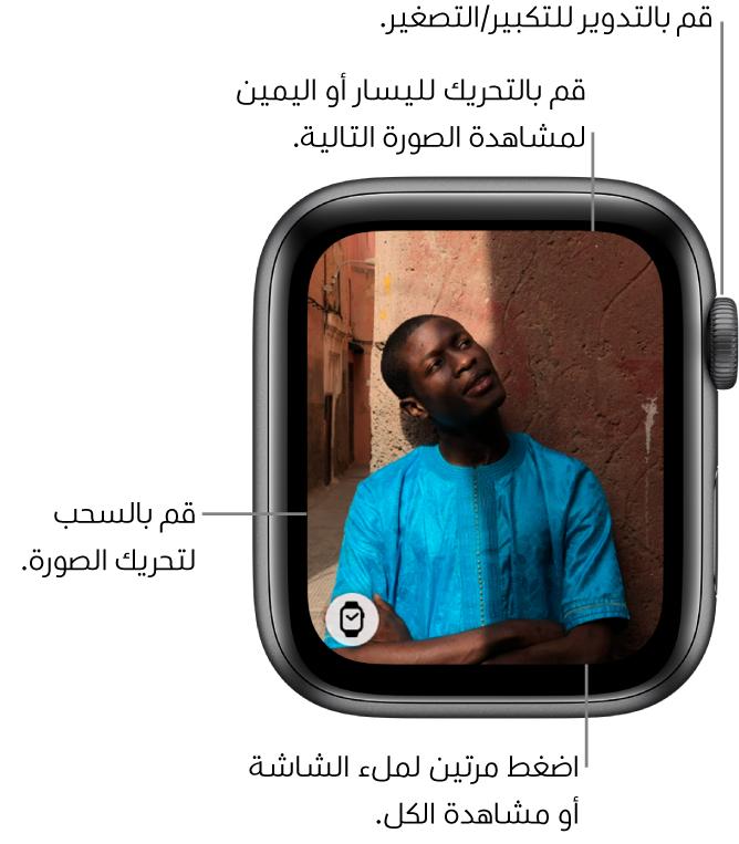أثناء عرض صورة، قم بتدوير Digital Crown للتكبير، قم بالسحب للتحريك، أو اضغط مرتين للتبديل بين عرض كل الصور أو ملء الشاشة. قم بالتحريك لليسار أو اليمين لمشاهدة الصورة التالية. اضغط على زر واجهة الساعة في أسفل اليمين لإنشاء واجهة ساعة من الصورة.