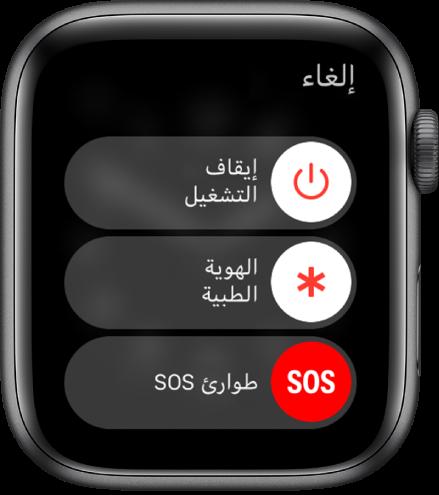 شاشة Apple Watch تعرض ثلاثة أشرطة تمرير: إيقاف التشغيل، الهوية الطبية، وطوارئ SOS. اسحب شريط تمرير إيقاف التشغيل لإيقاف تشغيل Apple Watch.