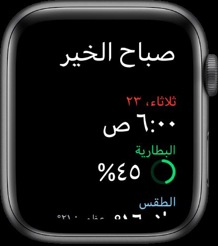 "AppleWatch تعرض شاشة الاستيقاظ. ويظهر النص ""صباح الخير"" في الأعلى. ويظهر التاريخ والوقت ونسبة شحن البطارية والطقس في الأسفل."