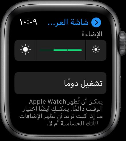 إعدادات الإضاءة على AppleWatch، مع شريط تمرير الإضاءة في الأعلى، وزر تشغيل دومًا أدناه.