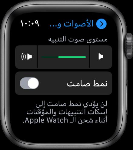 إعدادات الأصوات والحس اللمسي علىApple Watch، مع شريط تمرير صوت التنبيه في الأعلى، وزر الوضع الصامت أدناه.