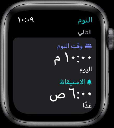 تطبيق النوم على AppleWatch يعرض جدول مواعيد النوم في المساء. تم ضبط وقت النوم على 10 م وضبط الاستيقاظ على 6 ص.