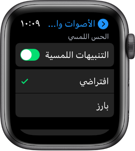 إعدادات الأصوات والحس اللمسي على AppleWatch، مع ظهور خيارات مفتاح التنبيهات اللمسية وافتراضي وبارز أدناه.