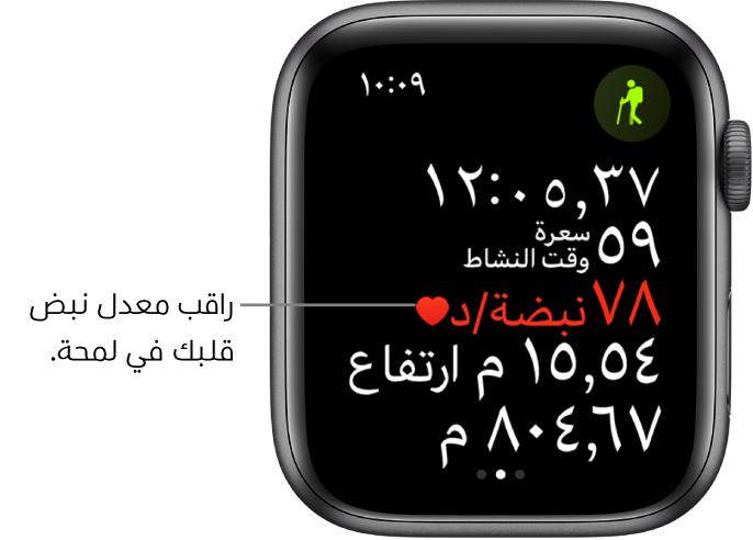 شاشة تعرض إحصائيات التمرين، بما في ذلك الوقت المنقضي ومعدل نبض القلب.