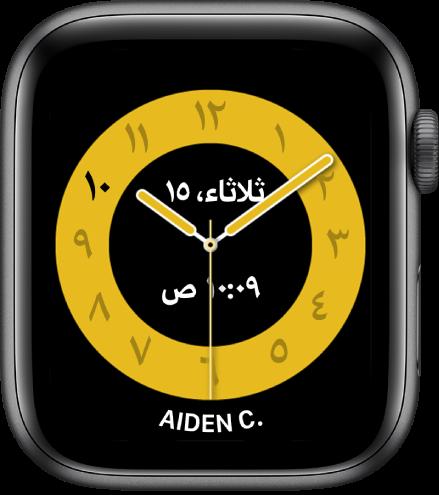 واجهة الساعة وقت الدراسة، وتظهر بها ساعة تناظرية مع وجود التاريخ والوقت الرقمي بالقرب من المنتصف. اسم الشخص الذي يستخدم الساعة في الجزء السفلي.