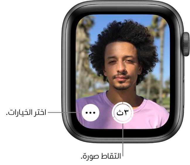 أثناء استخدامها كريموت للكاميرا، فإن شاشة AppleWatch تعرض ما هو ظاهر في كاميرا الـiPhone. يوجد زر أخذ صورة في أسفل المنتصف مع وجود زر المزيد من الخيارات على يساره. إذا كنت قد قمت بالتقاط صورة، فسيكون زر عارض الصور في أسفل اليسار.