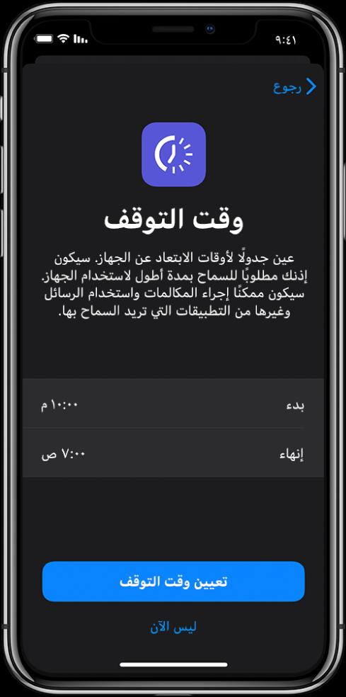 iPhone يعرض شاشة إعداد وقت الاسترخاء. اختر وقت البدء والانتهاء في منتصف الشاشة. يظهر زر تعيين وقت الاسترخاء وزر ليس الآن في أسفل الشاشة.