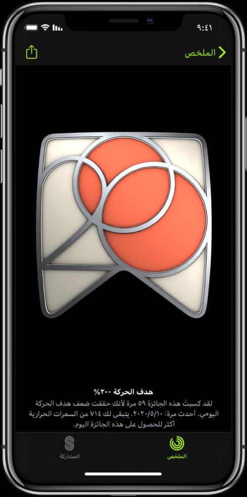 علامة تبويب الجوائز في شاشة تطبيق اللياقة البدنية على الـiPhone، تعرض جائزة إنجاز في منتصف الشاشة. يمكنك السحب لتدوير الجائزة. يوجد زر المشاركة في أعلى اليمين.