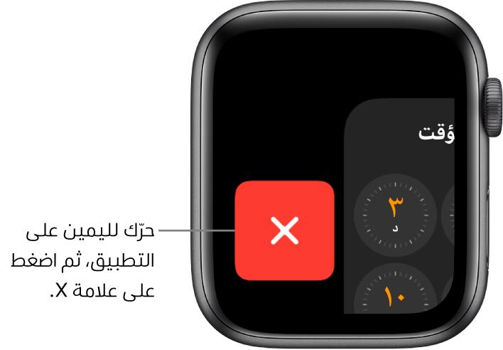 الـDock بعد التحريك إلى اليمين على تطبيق، مع وجود الزر X على اليسار.