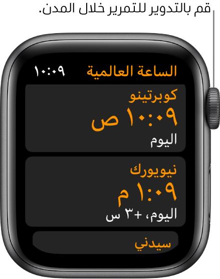 تطبيق الساعة العالمية مع قائمة المدن وشريط التمرير.