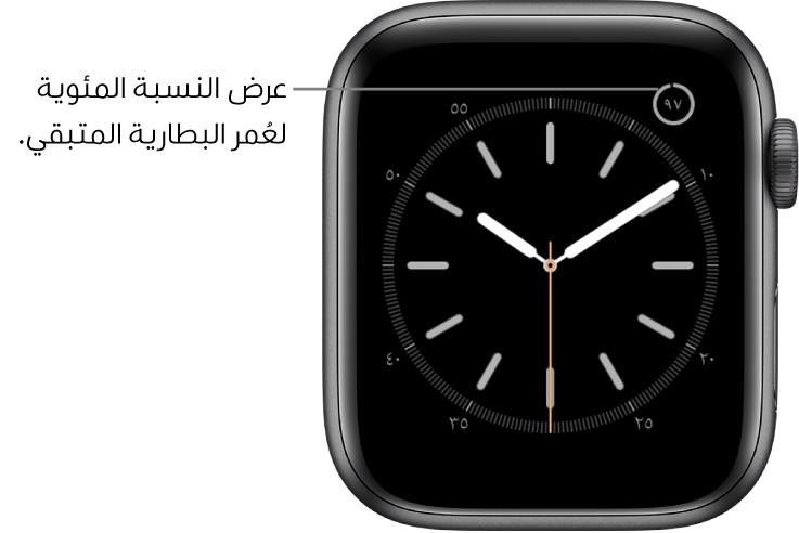 """تعرض واجهة الساعة إضافة """"النسبة المئوية للبطارية"""" في الزاوية العلوية اليسرى."""