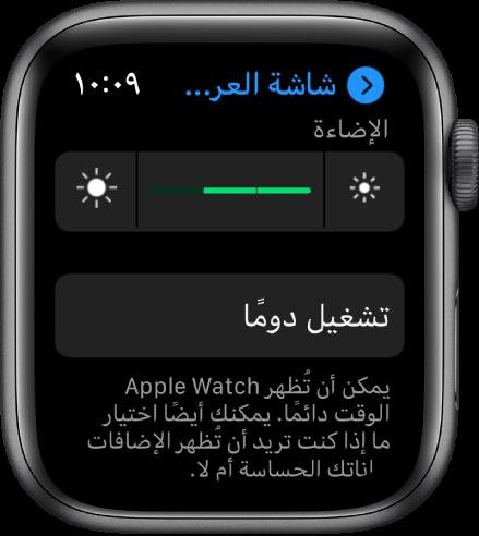 الشاشة الخاصة بشاشة العرض والإضاءة تعرض محدِّد الإضاءة وزر تشغيل دومًا.