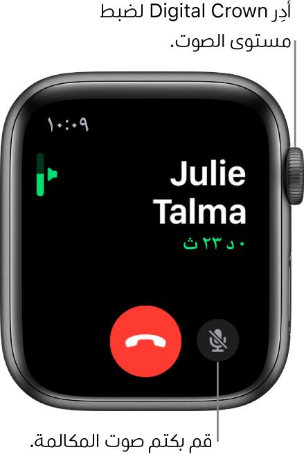 أثناء تلقي مكالمة هاتفية واردة، تعرض الشاشة مؤشر مستوى الصوت الأفقي في أعلى اليسار وزر كتم الصوت في أسفل اليمين والزر رفض باللون الأحمر. تظهر مدة المكالمة أسفل اسم المتصل.