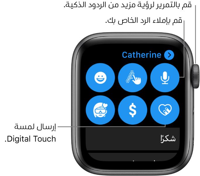شاشة الرد تُظهر أزرار الإملاء والرسم باليد وإيموجي وDigitalTouch وApple Pay وMemoji. بينما الردود الذكية بالأسفل. قم بتدوير DigitalCrown لرؤية مزيد من الردود الذكية.