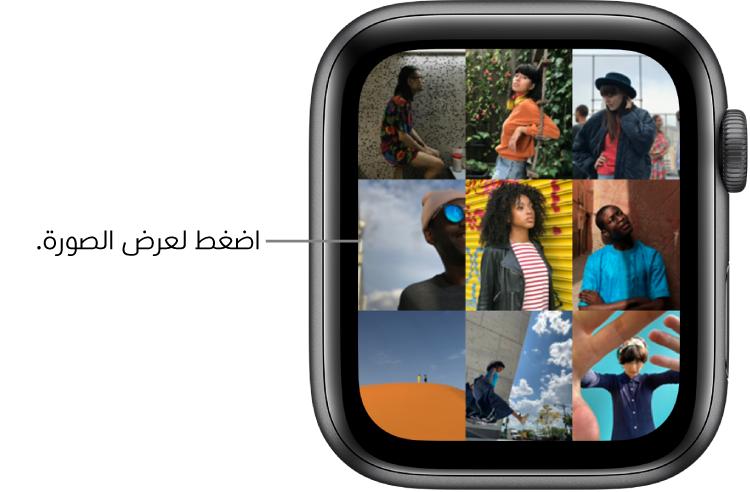 الشاشة الرئيسية لتطبيق الصور على AppleWatch، مع وجود عدة صور معروضة في الشبكة.