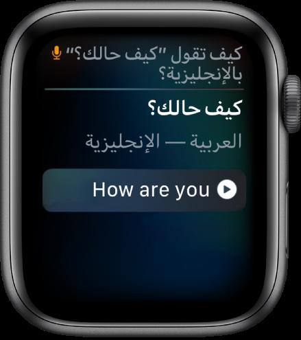"""شاشة Siri ويظهر بها النص """"كيف تقول كيف حالك؟ بالصينية"""" في الجزء العلوي. وتظهر الترجمة باللغة الصينية المبسطة في الأسفل. تظهر أيقونة الميكروفون في أعلى اليسار، للإشارة إلى أن الميكروفون قيد الاستخدام."""