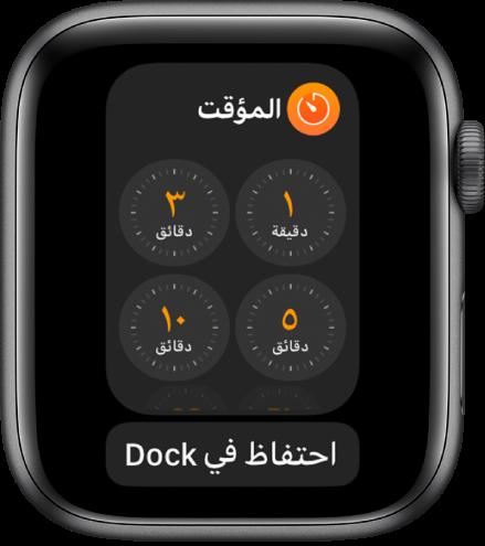 شاشة تطبيق المؤقت في الـDock، مع وجود الزر احتفاظ في Dock أسفل منه.