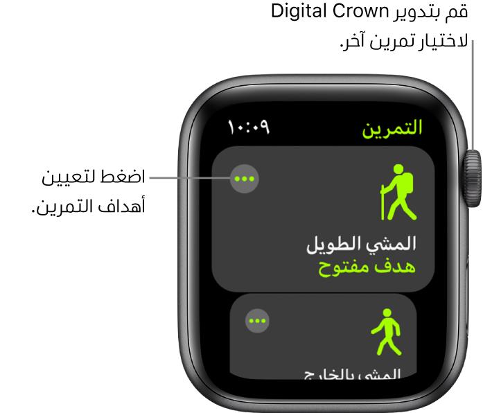 شاشة التمرين، وبها قد تمييز تمرين المشي الطويل. زر المزيد موجود أعلى اليسار. جزء من تمرين المشي بالخارج يظهر بالأسفل.