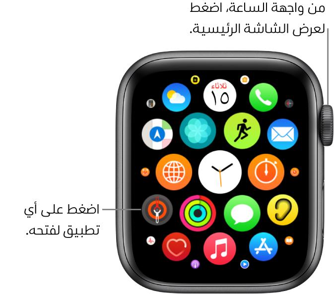 الشاشة الرئيسية في عرض المربعات في AppleWatch، حيث تبدو التطبيقات في مجموعة. اضغط على تطبيق لفتحه. اسحب لرؤية مزيد من التطبيقات.