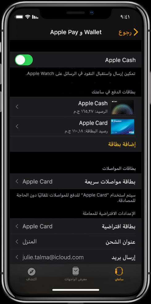 شاشة Wallet وApplePay في تطبيق AppleWatch على الـiPhone. الشاشة تعرض البطاقات المضافة إلى AppleWatch والبطاقة التي اخترتها للاستخدام مع الترانزيت السريع والإعدادات الافتراضية للمعاملة.